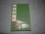 This little book is where you are supposed to collect stamps from each Buddhist Shrine in Japan. Apparently they all have their special stamp